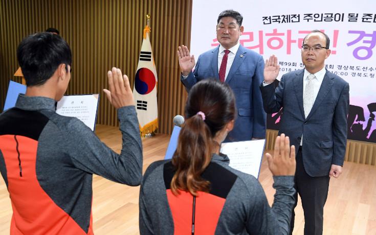 전국체전 경북도선수단 결단식1.jpg