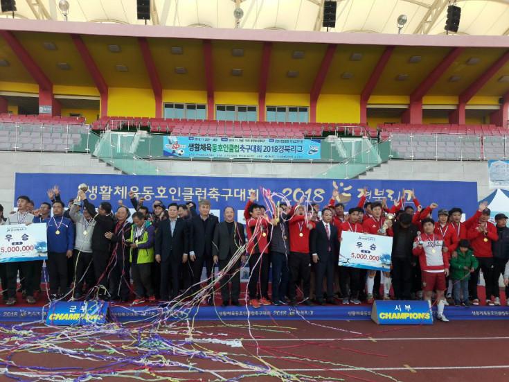생활체육동호인클럽축구대회2018-1.jpg