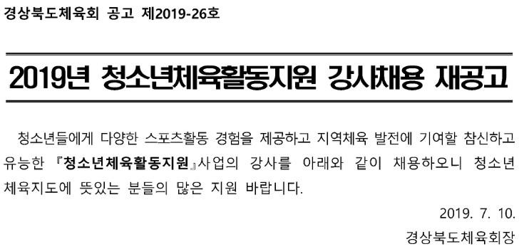19청소년체육활동 지원사업 강사채용 재공고 제2019-26호.jpg