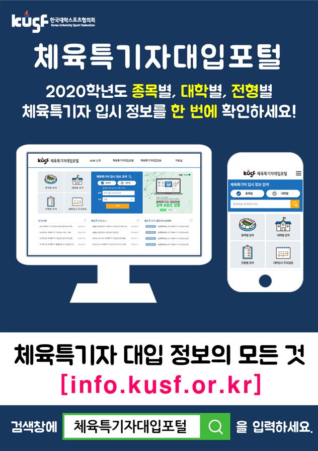 붙임1. 2020학년도 체육특기자대입포털 홍보이미지.png