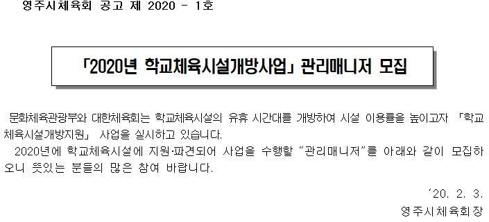 학교체육시설개방지원_관리매니저 모집공고(영주시체육회).JPG