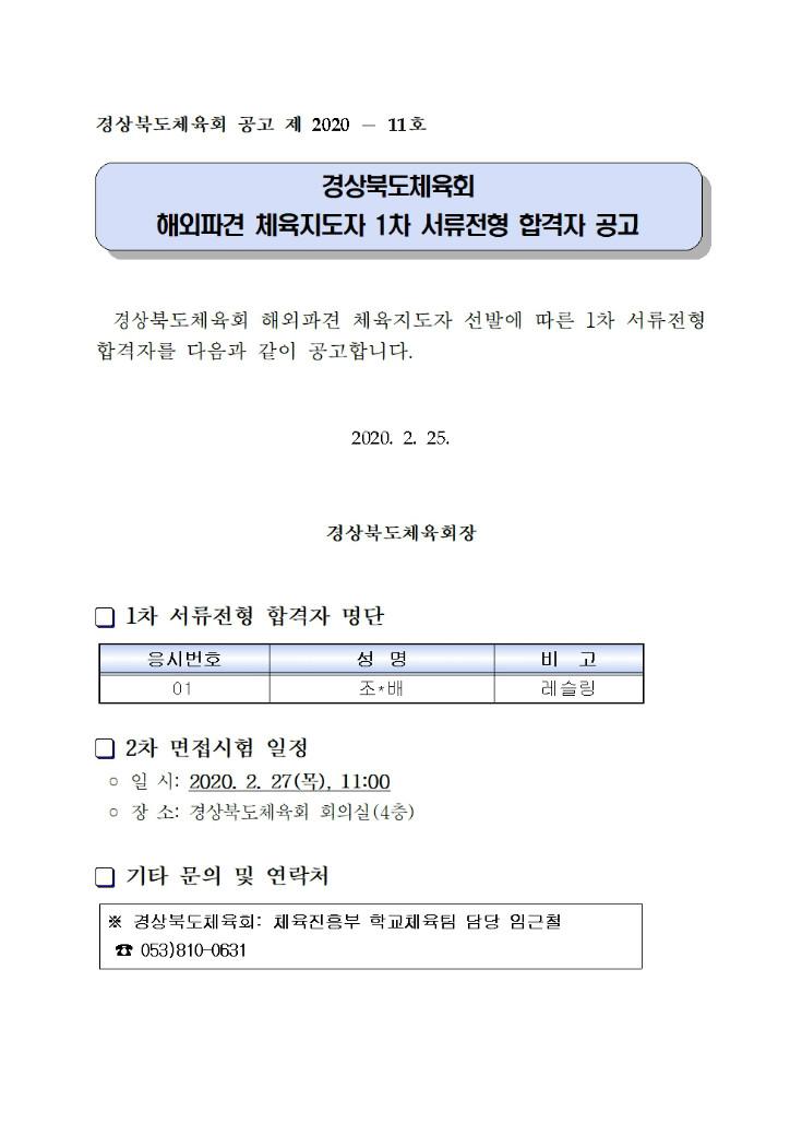 해외파견 체육지도자 1차 서류전형 합격자 공고001.jpg