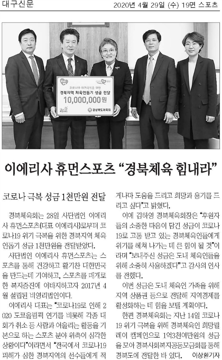 이에리사 휴먼스포츠 경북체육인돕기 성금전달(2020.4.29.수)_페이지_3.jpg