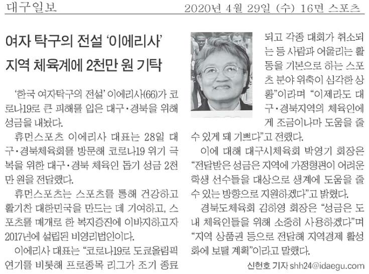 이에리사 휴먼스포츠 경북체육인돕기 성금전달(2020.4.29.수)_페이지_4.jpg