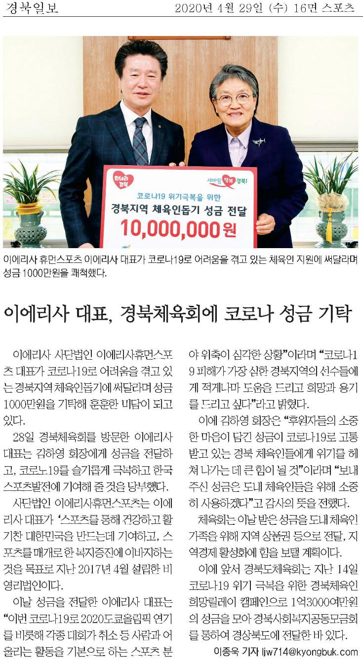 이에리사 휴먼스포츠 경북체육인돕기 성금전달(2020.4.29.수)_페이지_5.jpg