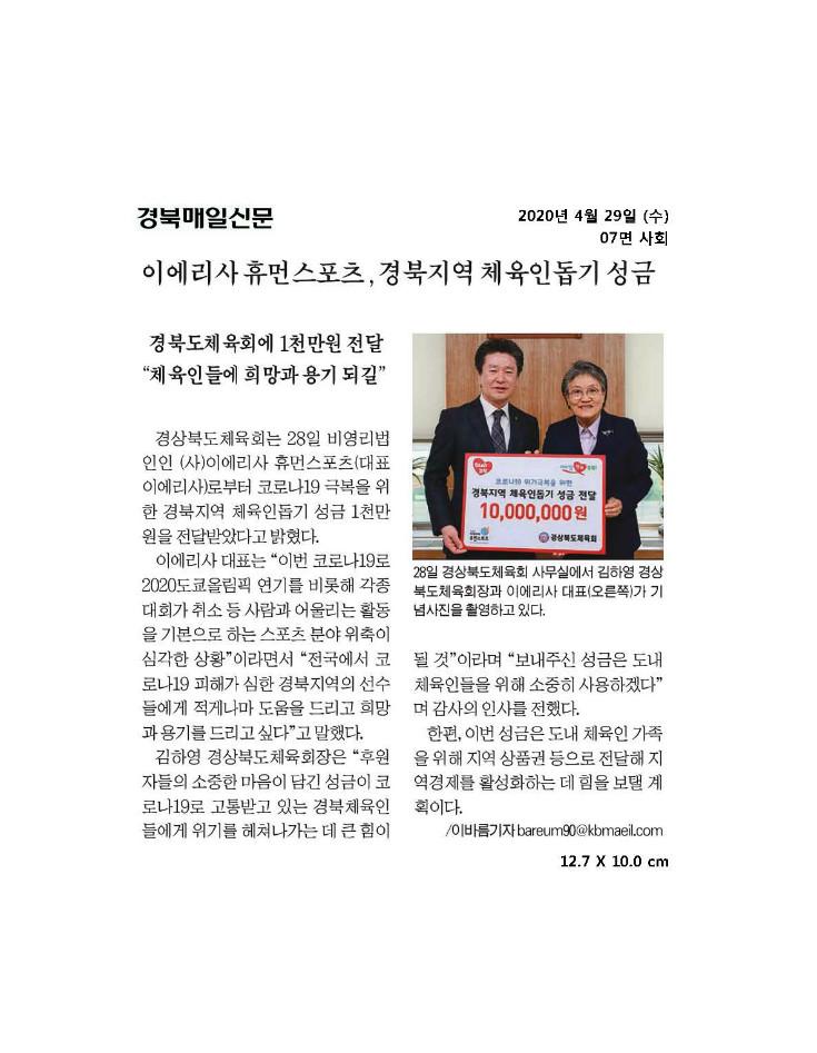 이에리사 휴먼스포츠 경북체육인돕기 성금전달(2020.4.29.수)_페이지_7.jpg